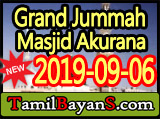 Lessons From Hijrath By Ash-Sheikh Abdullah Makki (Kashify) Jummah 2019-09-06 at Grand Jummah Masjid Akurana