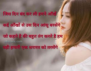 Heart touching shayari | best heart touching lines in hindi