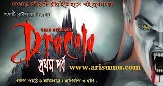Dracula Part 1 Bengali Horror Audio Story