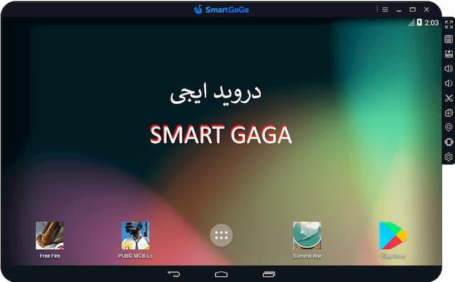 برنامج SmartGaGa