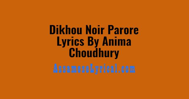 Dikhou Noir Parore Lyrics