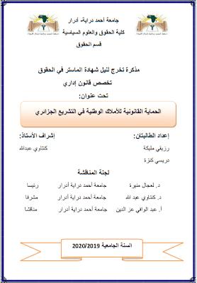 مذكرة ماستر: الحماية القانونية للأملاك الوطنية في التشريع الجزائري PDF