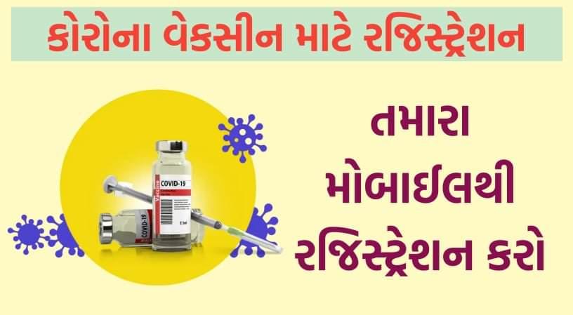Aarogya Setu APK,Cowin registration, vaccine registration