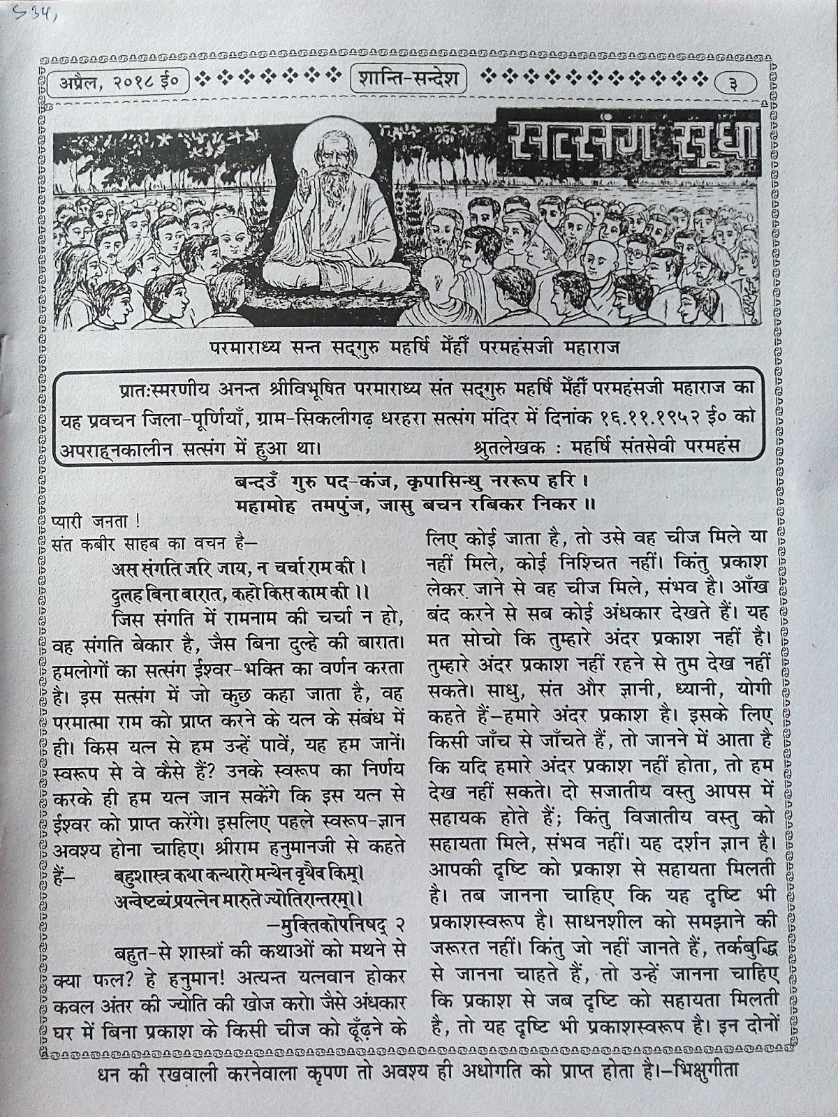 S34, How to do bhakti-bhakti which fulfills all desires--सदगुरू महर्षि मेंहीं/सत्संग ध्यान। मनोकामना पूरक प्रार्थना कैसे करें प्रवचन चित्र एक