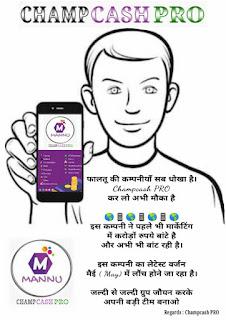 The Mannu app kya He? The Mannu app Se Paise Kaise kamaye? Full Info In Hindi