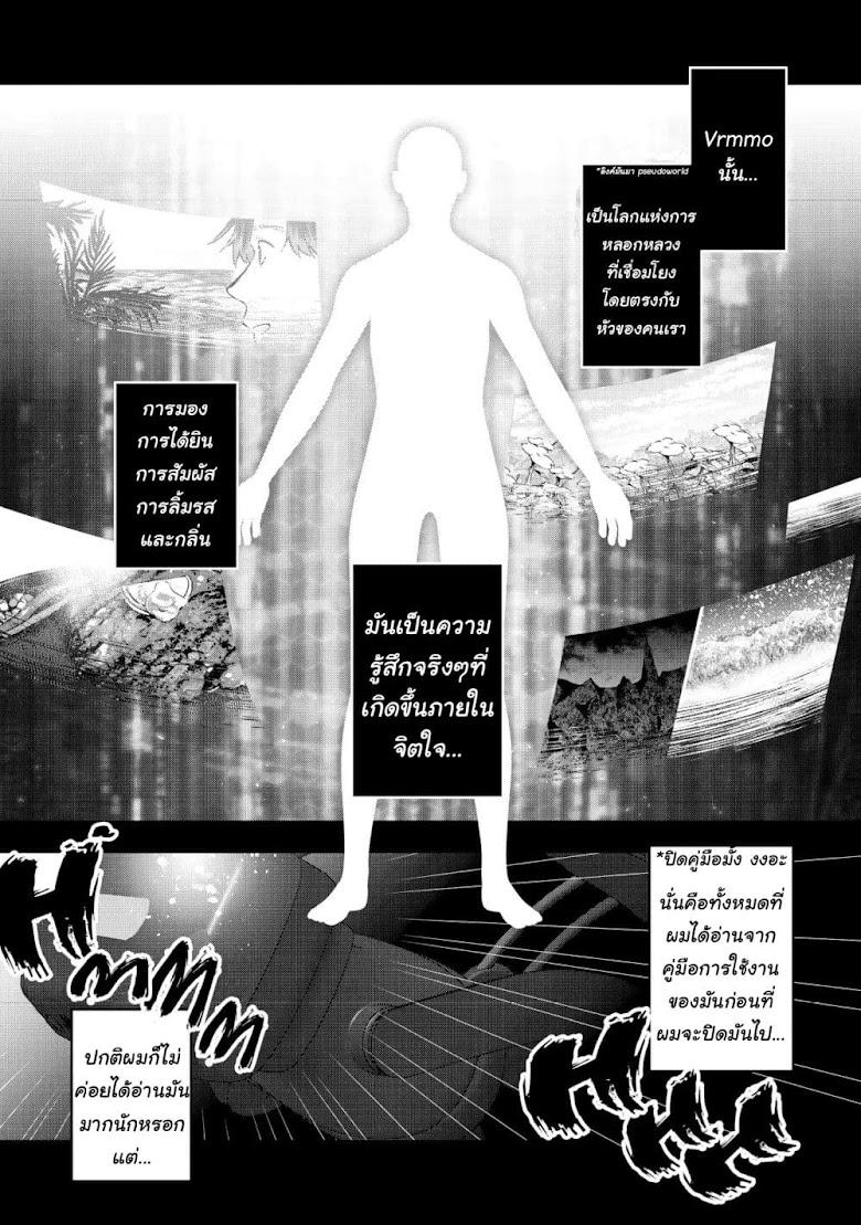 I Began A New Game - หน้า 7