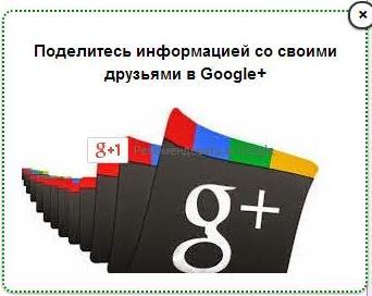 Как установить в блог и настроить блок соц сети Google