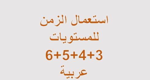 استعمال الزمن للمستويات 3+4+5+6 عربية