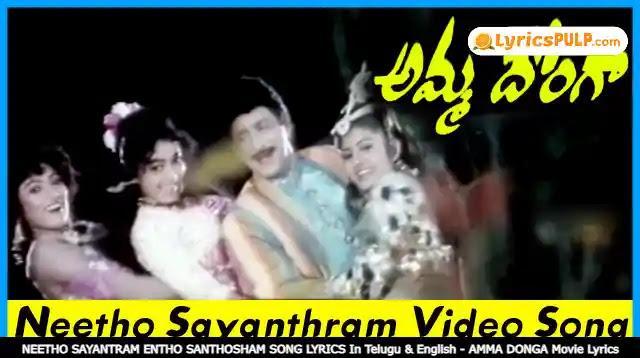 NEETHO SAYANTRAM ENTHO SANTHOSHAM SONG LYRICS In Telugu & English - AMMA DONGA Movie Lyrics