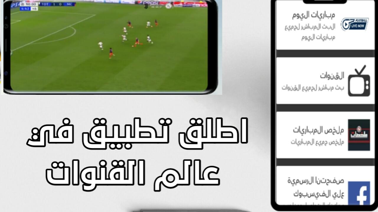 شاهد اطلق تطبيق في عالم القنوات لمشاهدة القنوات الرياضية العالميه بدون تقطع