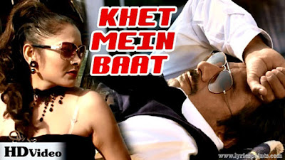 Khet Mein Baat Lyrics - Gajender Phogat | Latest Punjabi Songs 2017