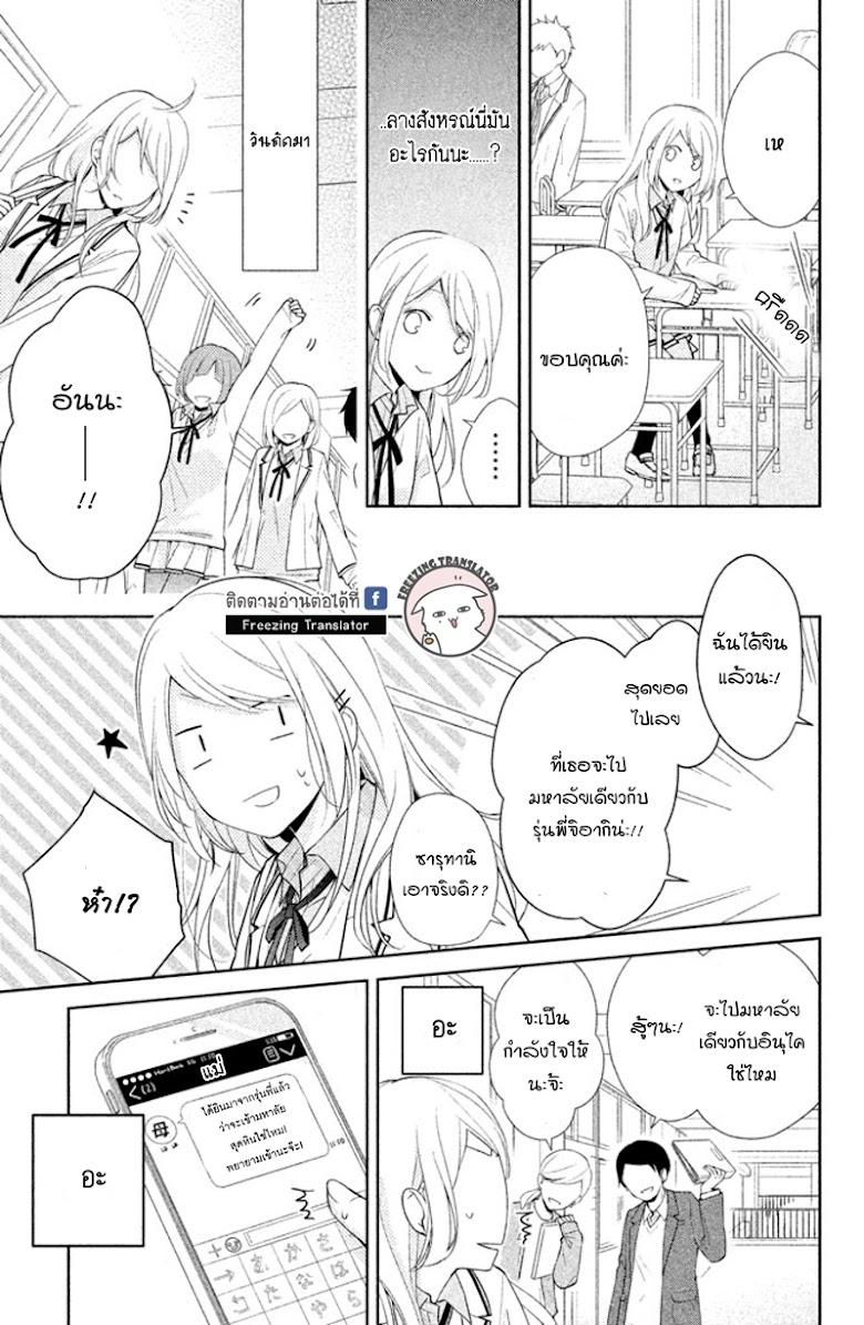 Chiaki-Sempai no Iu Toori - หน้า 44