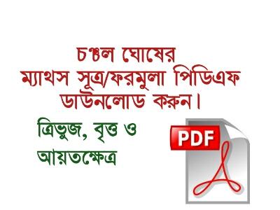 Chanchal Ghosh Maths Trick Bengali PDF Download - GK SOLVE