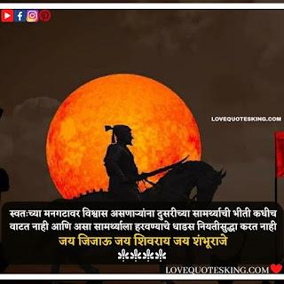 Quotes About Shivaji Maharaj