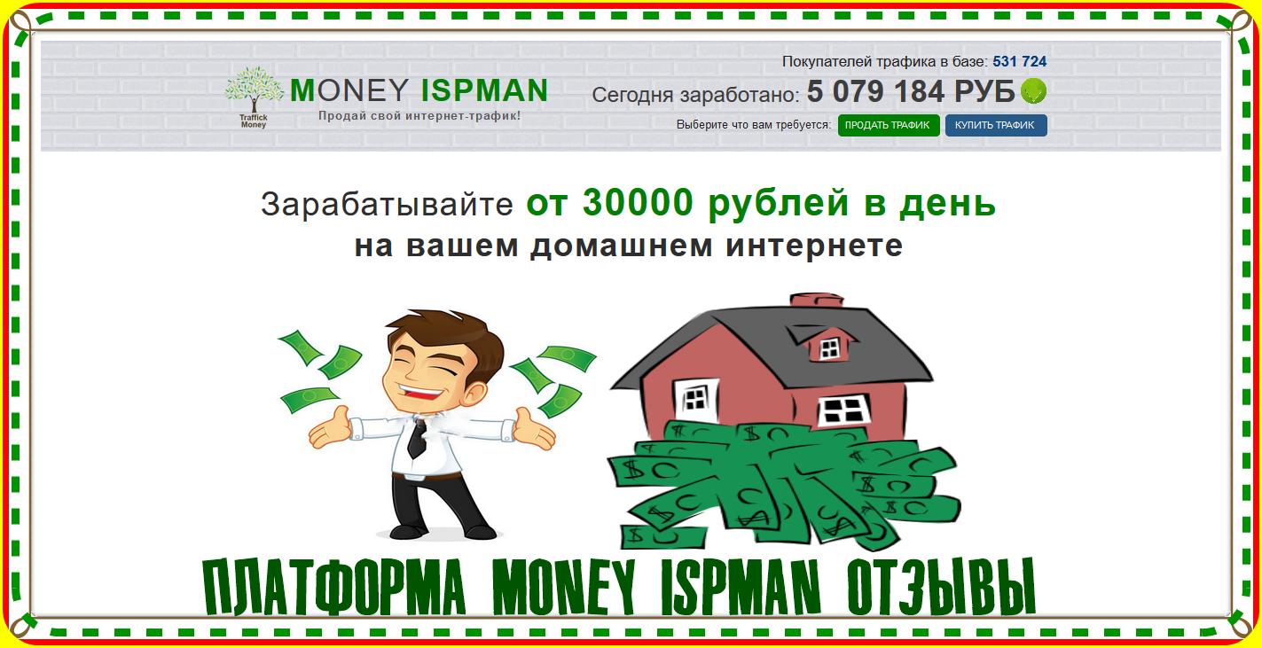Платформа MONEY ISPMAN - это новое названия старого лохотрона, новый адрес сайта — proscer.ru Продай свой интернет-трафик!