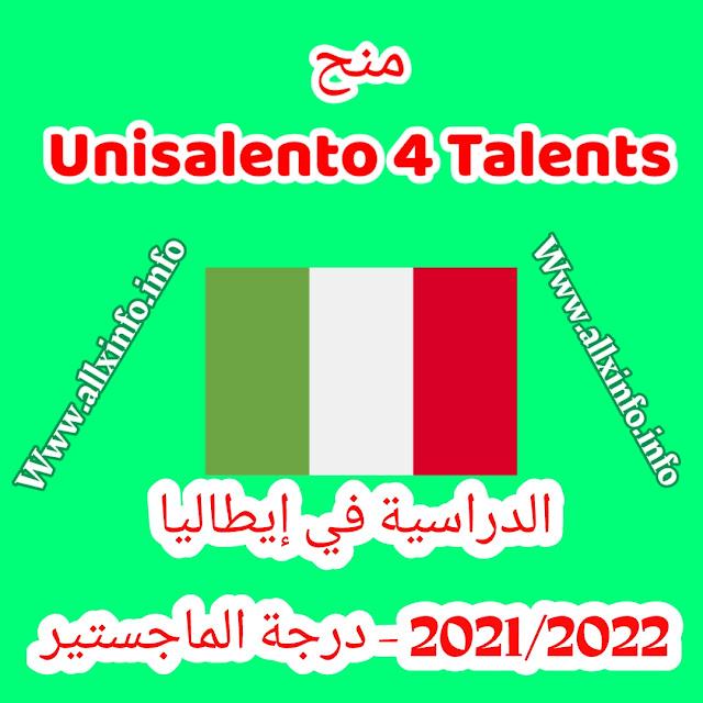 منح Unisalento 4 Talents الدراسية في إيطاليا 2021/2022 - درجة الماجستير