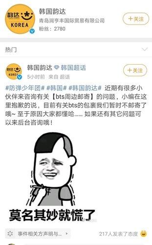 Büyük Çinli dağıtım şirketi tartışmadan ötürü artık BTS ürünlerinin dağıtımını yapmayacak