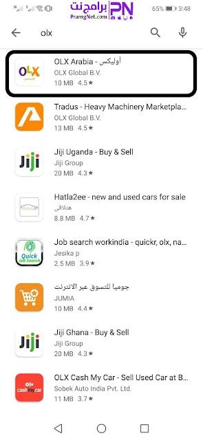 تنزيل تطبيق olx للبيع والشراء