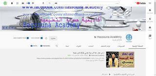 قناة أكاديمية حسونة Hassouna Academy