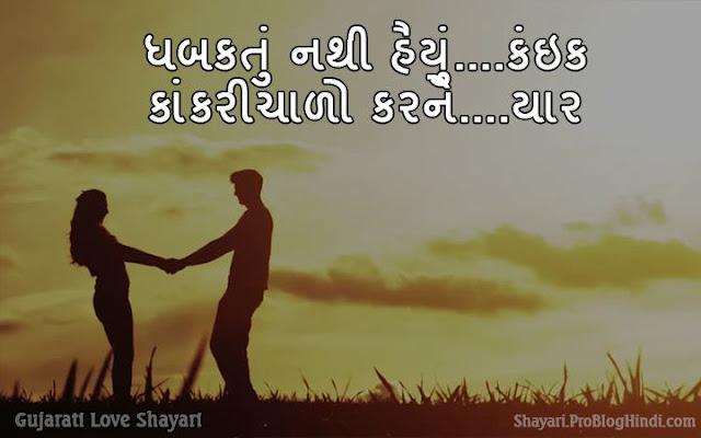 gujarati love attitude shayari