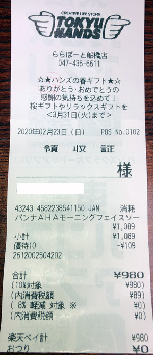 東急ハンズ ららぽーと船橋店 2020/2/23 のレシート