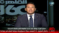 برنامج القاهره 360 حلقة الاربعاء 20-9-2017 مع احمد سالم