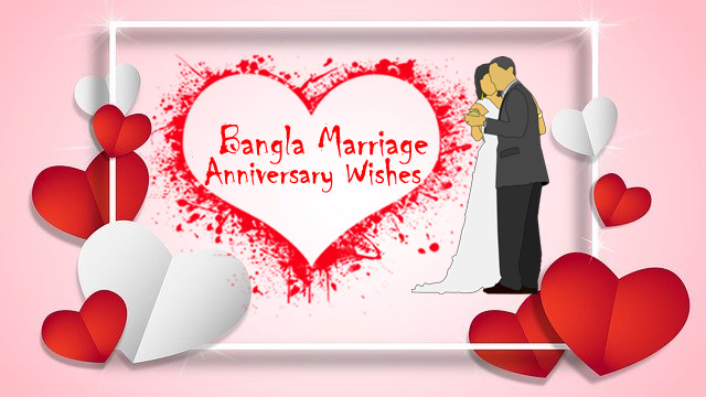 Bangla Marriage Anniversary Wishes | শুভ বিবাহ বার্ষিকী শুভেচ্ছা