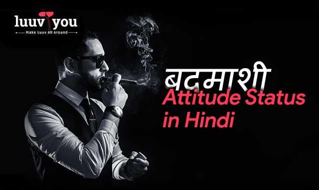 Badmashi Attitude Status in Hindi - बदमाशी खतरनाक स्टेटस
