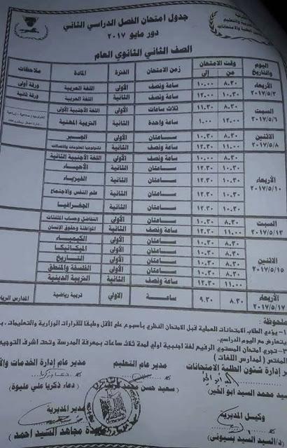 جدول امتحانات الصف الثانى الثانوى محافظة الشرقية الترم الثانى 2017