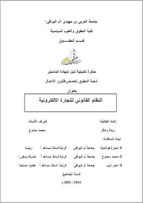 مذكرة ماستر: النظام القانوني للتجارة الالكترونية PDF