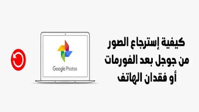 استرجاع الصور من جوجل بعد الفورمات