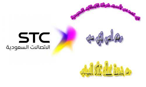 في عهد من تأسست شركة الاتصالات السعودية | رقم اس تي سي و رقم خدمة عملاء stc المجاني