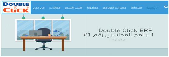 دبل كليك البرنامج المحاسبي رقم 1 في الشرق الأوسط !!
