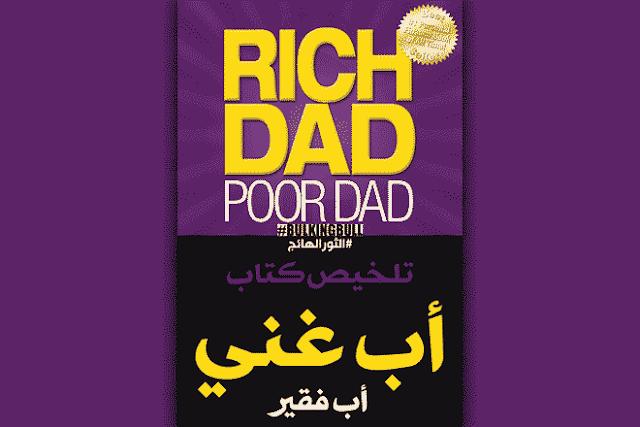 ملخص كتاب أب غني، أب فقير Rich Dad, Poor Dad