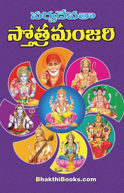 సర్వదేవతా స్తోత్రమంజరి | Sarva Devatha Stotra Manjari | GRANTHANIDHI | MOHANPUBLICATIONS | bhaktipustakalu