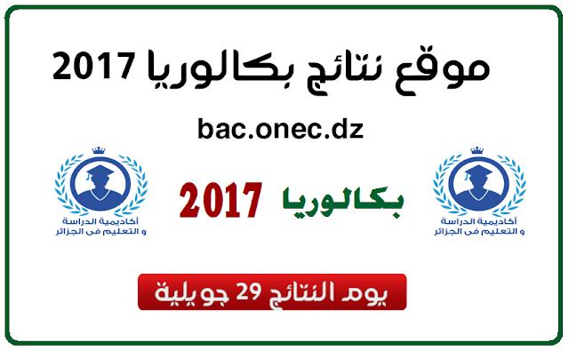 موقع نتائج بكالوريا 2017 bac.onec.dz