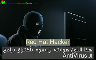 Red Hat Hacker