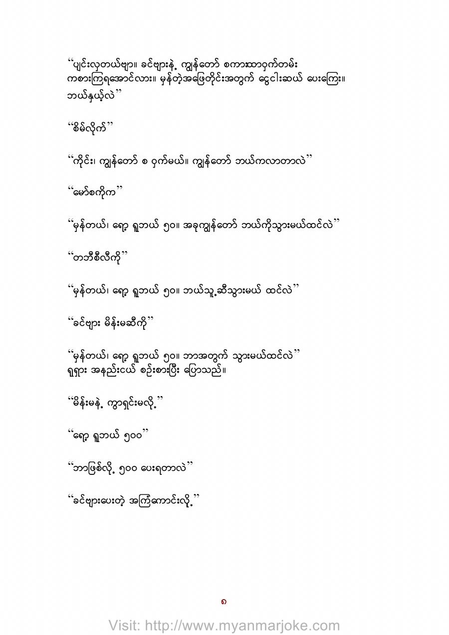 Be Aware, myanmar joke