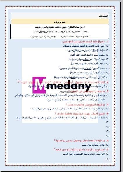 المراجعة النهائية في اللغة العربية للصف الثاني الثاني ترم ثاني 2021