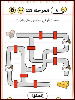 حل Brain Test المرحلة 113
