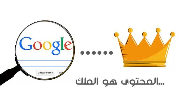 ما هو أفضل محتوى لمحرك البحث جوجل ؟