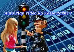 Fb par auto play video ko kaise stop kare