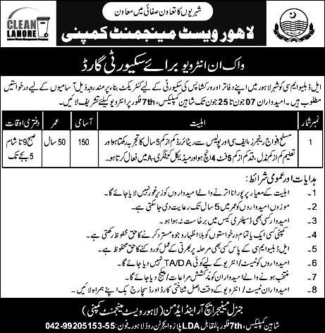 Latest Jobs in Lahore Waste Management Company LWMC 2021