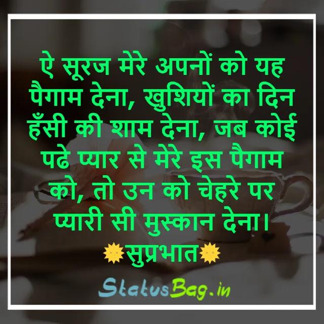Good Morning Status For Whatsapp In Hindi
