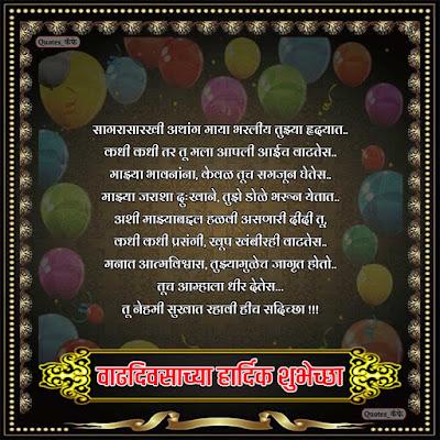 birthday msg for sister in Marathi