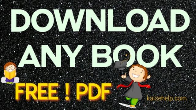 How to download any PDF book for free in Hindi |  किसी भी पीडीएफ बुक को फ्री में कैसे डाउनलोड करें