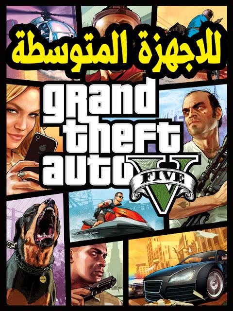 تحميل وتنزيل لعبة GTA V للاجهزة المتوسطة بحجم خيالى PC مقسمة