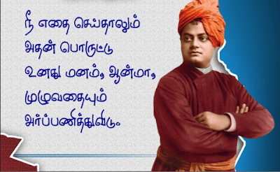 vivekananda quotes in tamil about life