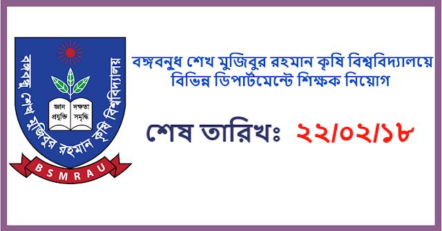 Bangabandhu Sheikh Mujibur Rahman Agricultural University Assistant Teachers Job Circular 2018 1