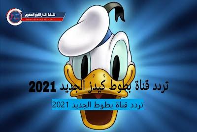 تردد قناة بطوط كيدز الجديد 2021 علي نايل سات لمشاهدة اقوي الافلام الاطفال الكرتونية استقبله الان